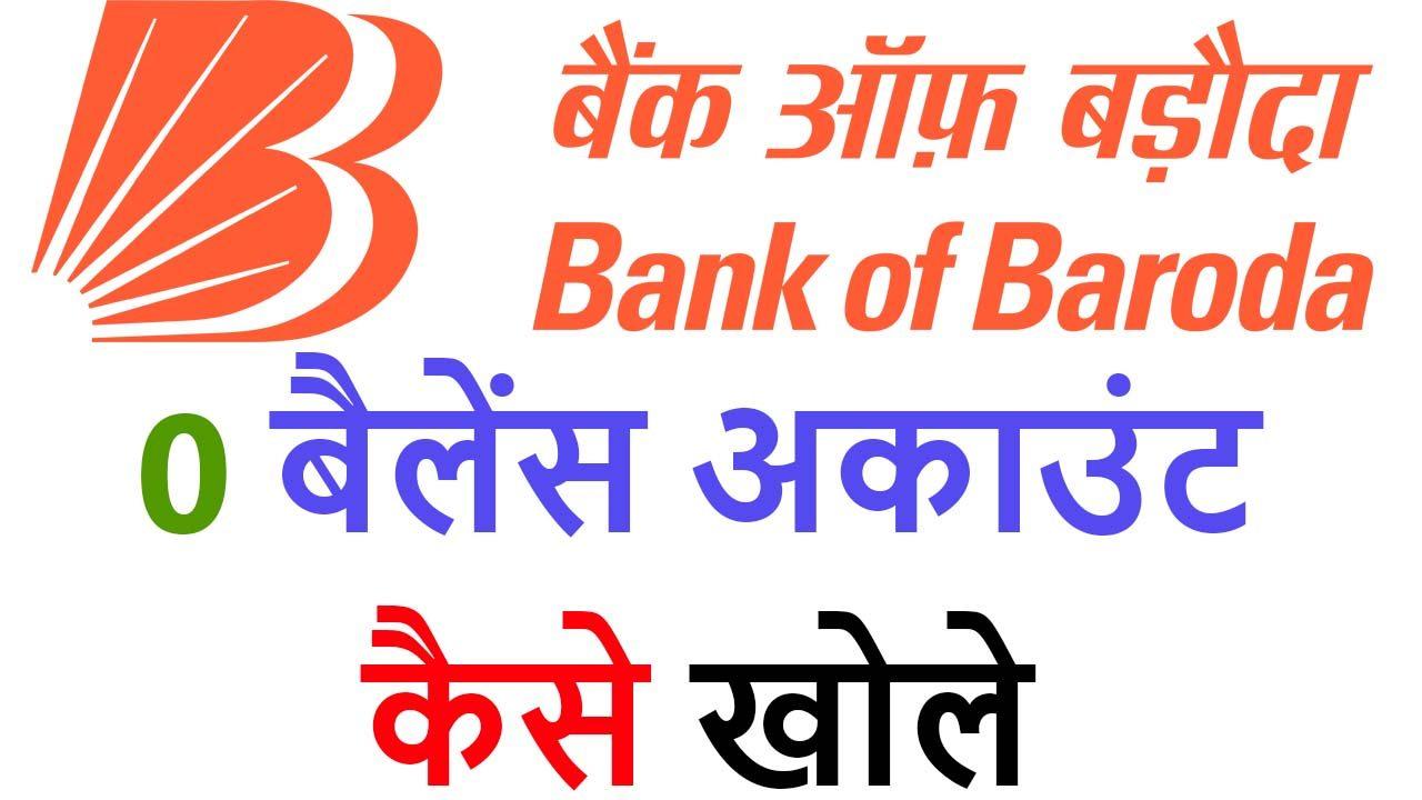 BOB Bank Zero Balance Account Open