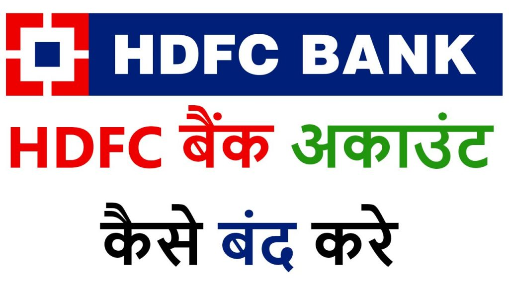 HDFC Bank Account Kaise Close Kare