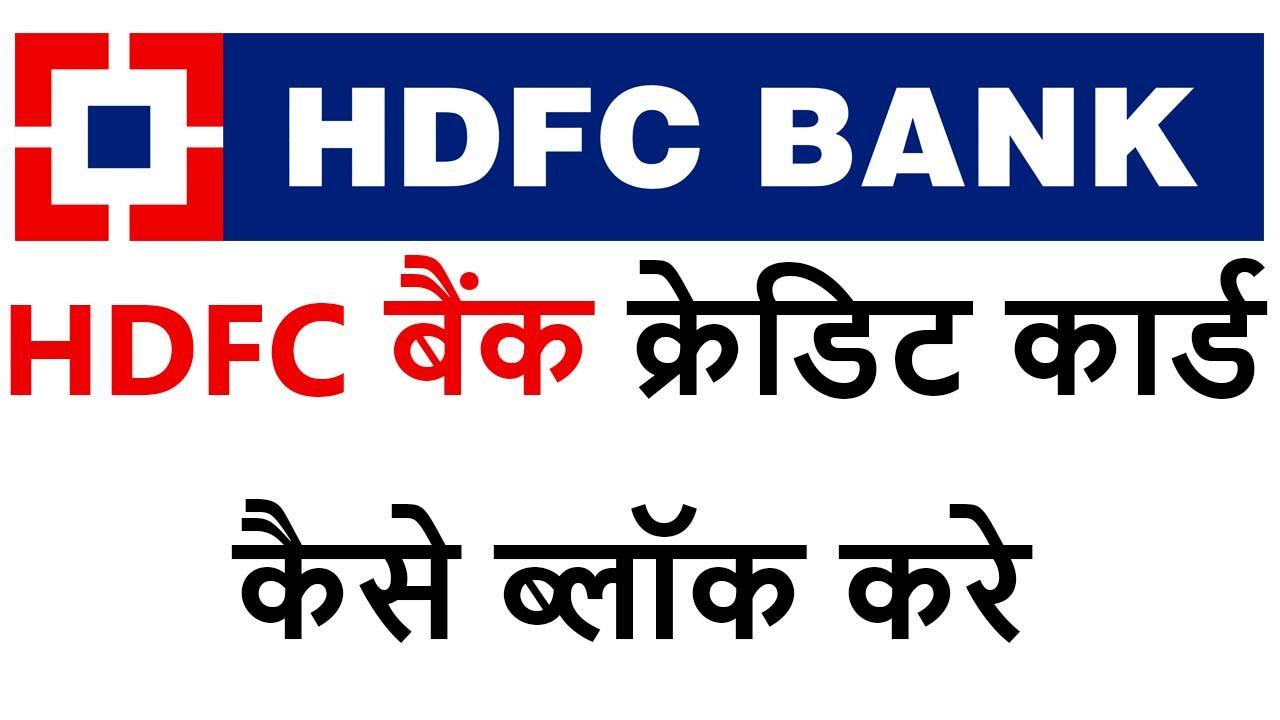 HDFC Bank Credit Card Kaise Block Kare