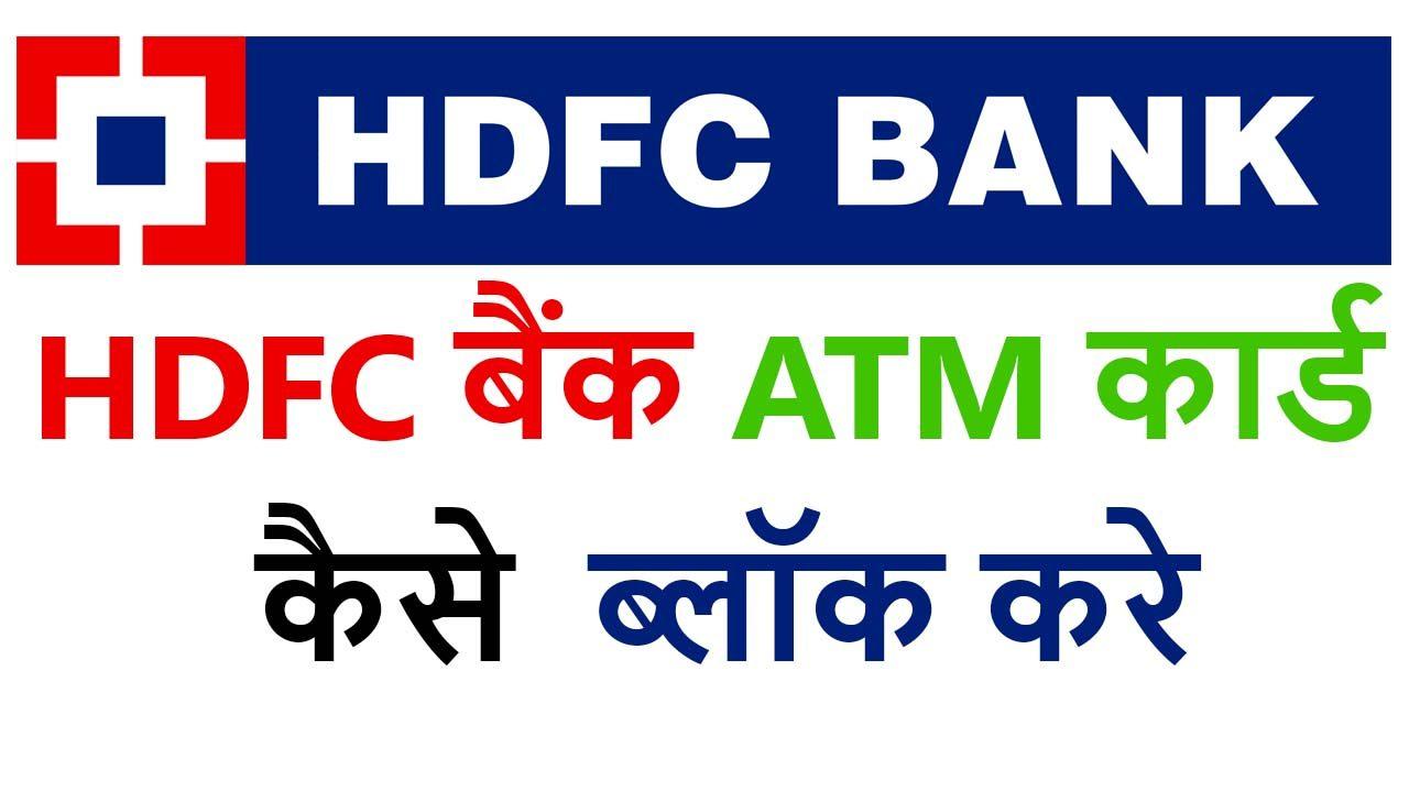 HDFC Bank Debit Card Kaise Block Kare
