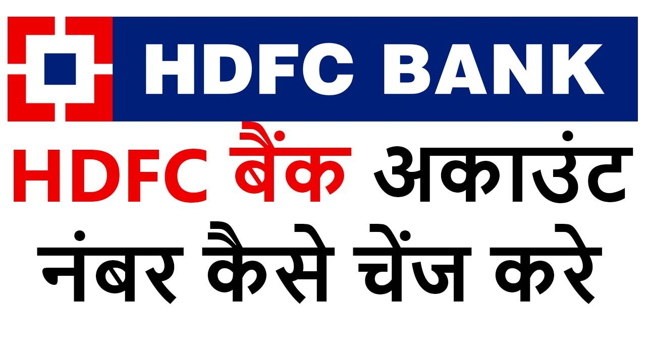 HDFC Bank Mobile Number Kaise Update Kare.jpg
