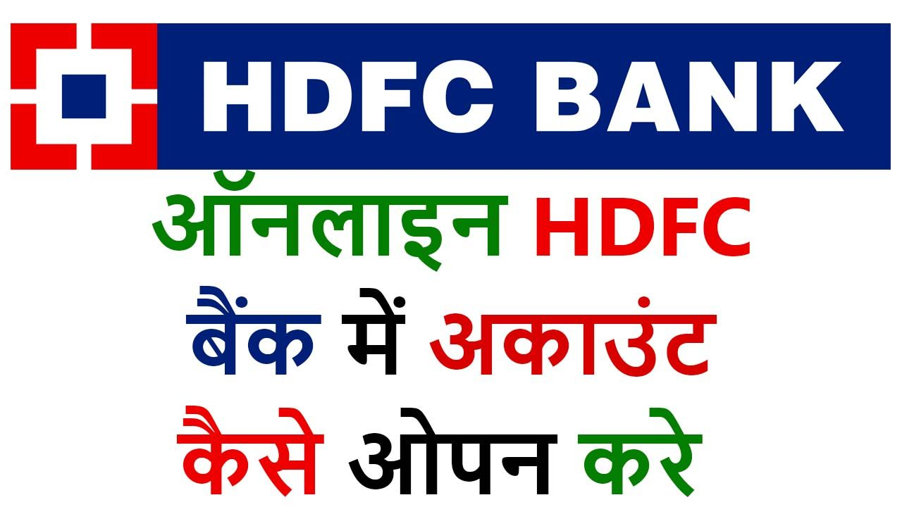 Mobile Se HDFC Bank Account Kasie Open Kare