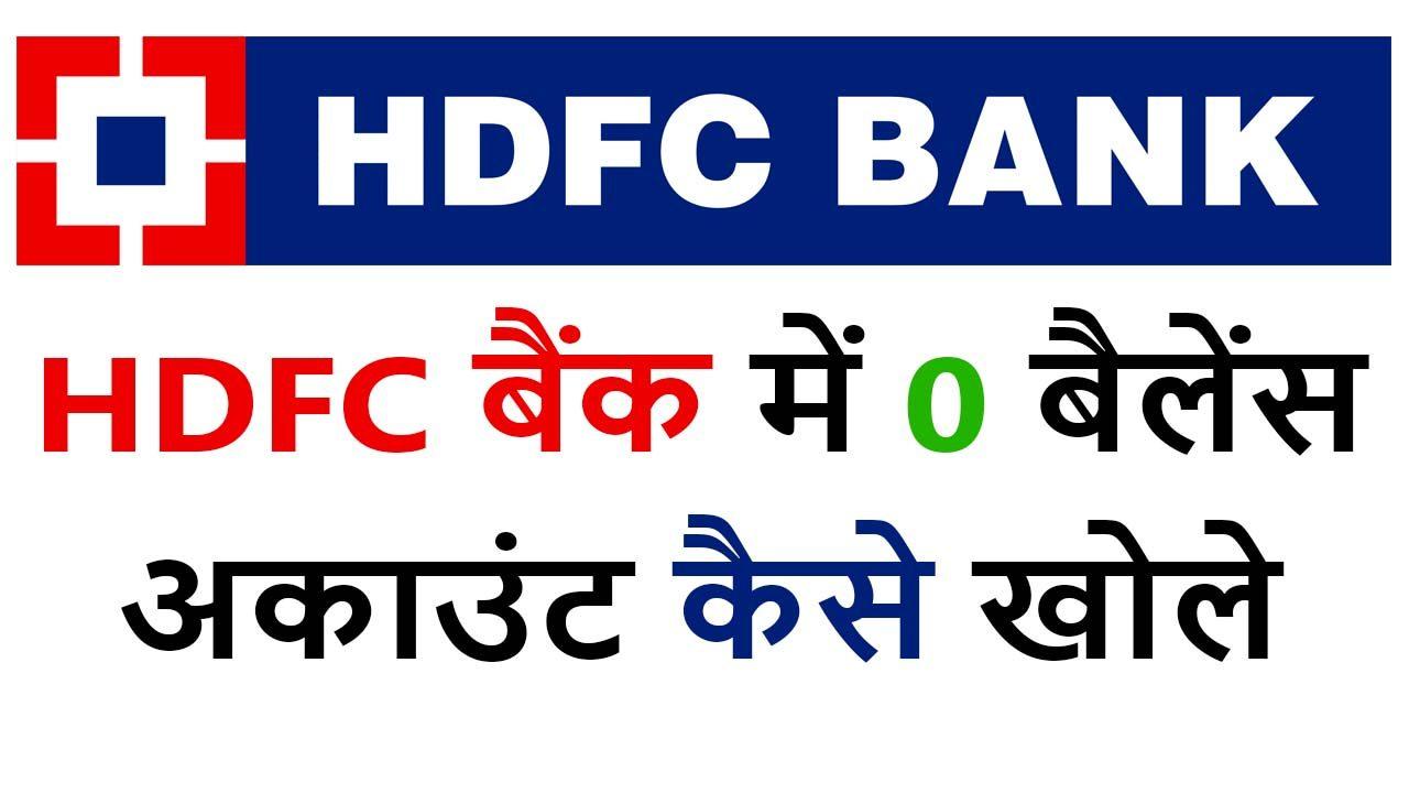 Mobile se HDFC Bank Zero Balance Account Kaise Open KAre