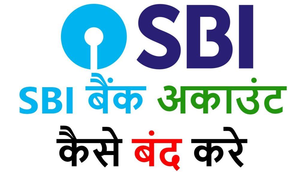 SBI Bank Account Kaise Close Kare